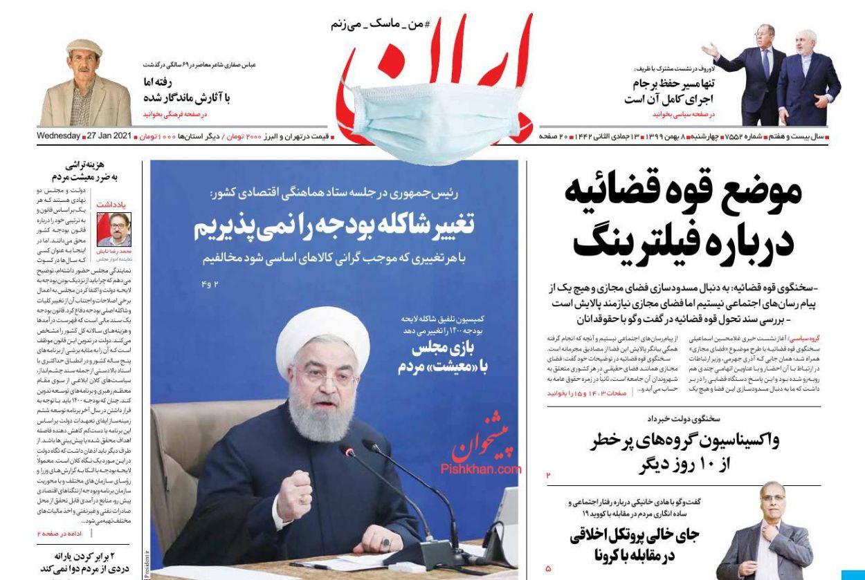 عناوین اخبار روزنامه ایران در روز چهارشنبه ۸ بهمن