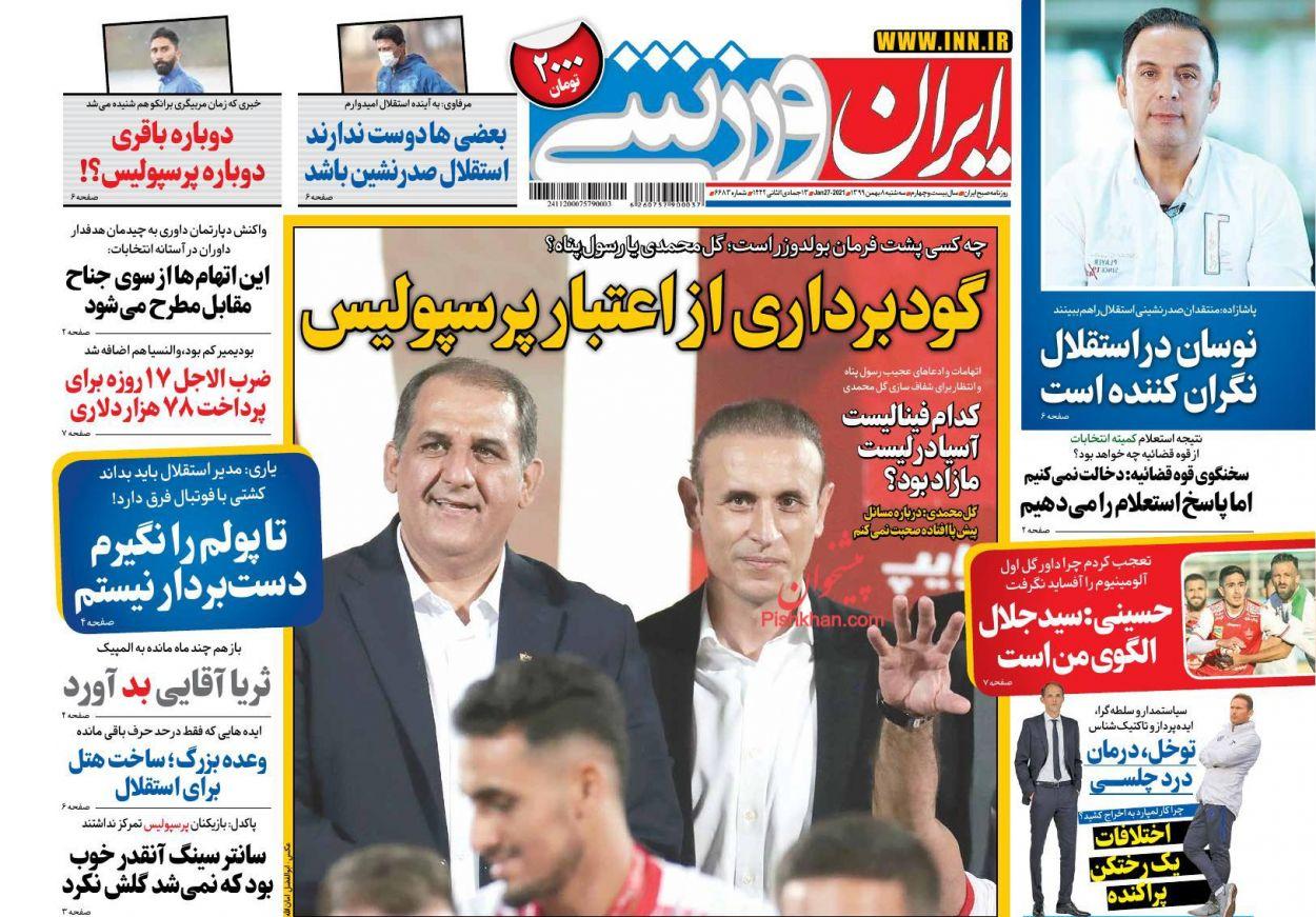 عناوین اخبار روزنامه ایران ورزشی در روز چهارشنبه ۸ بهمن