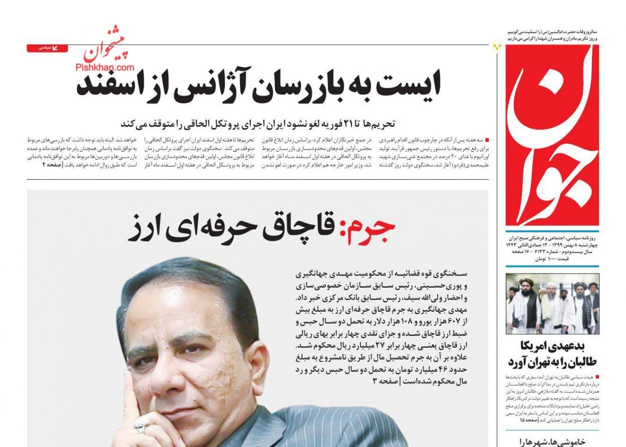 عناوین اخبار روزنامه جوان در روز چهارشنبه ۸ بهمن