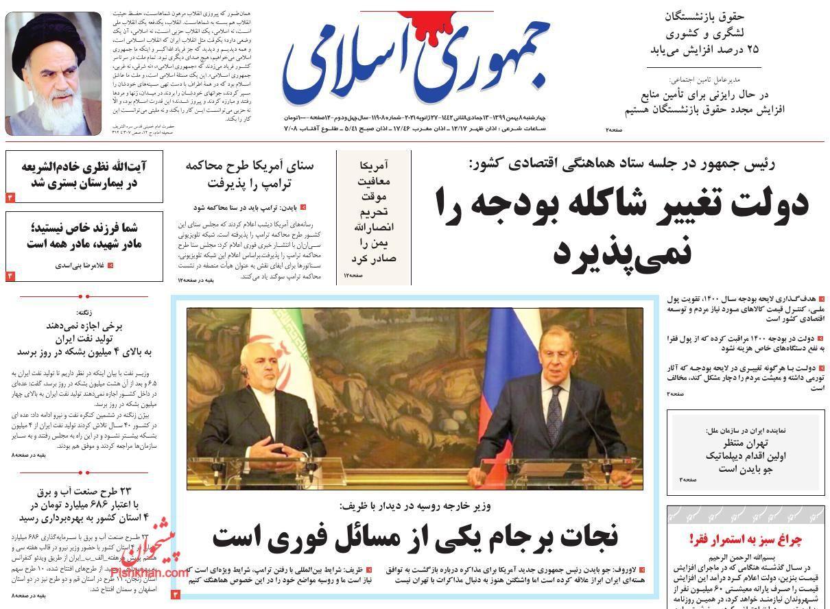 عناوین اخبار روزنامه جمهوری اسلامی در روز چهارشنبه ۸ بهمن