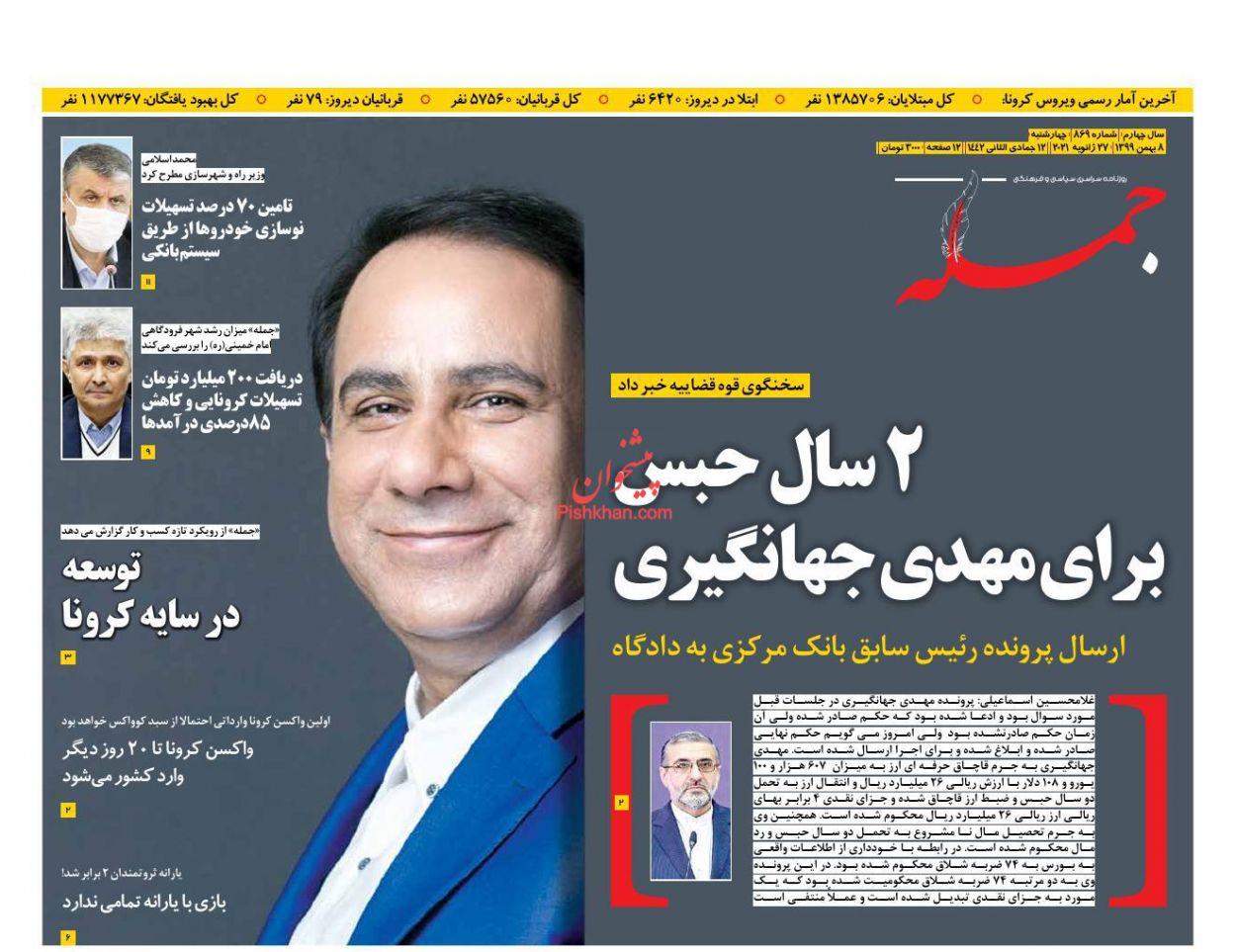 عناوین اخبار روزنامه جمله در روز چهارشنبه ۸ بهمن