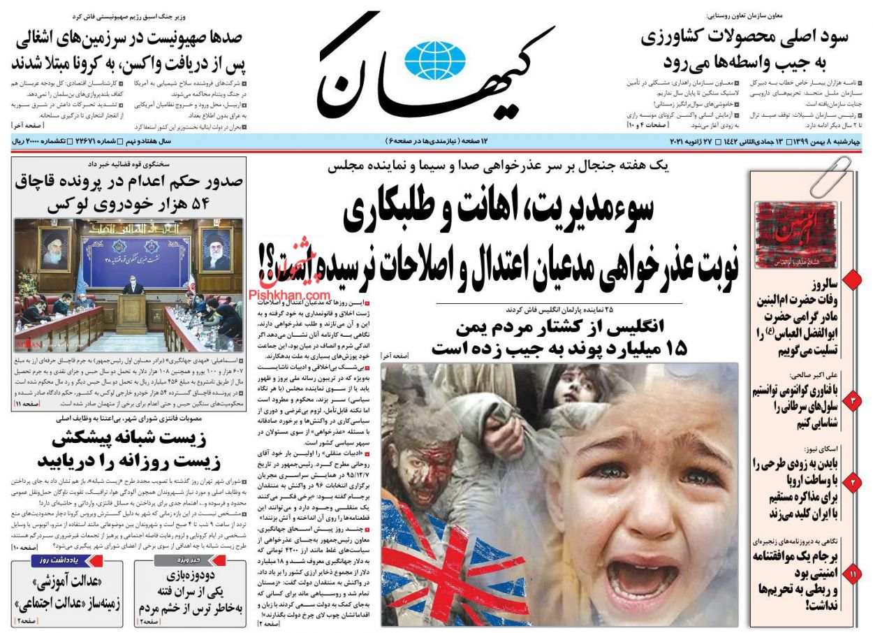عناوین اخبار روزنامه کيهان در روز چهارشنبه ۸ بهمن