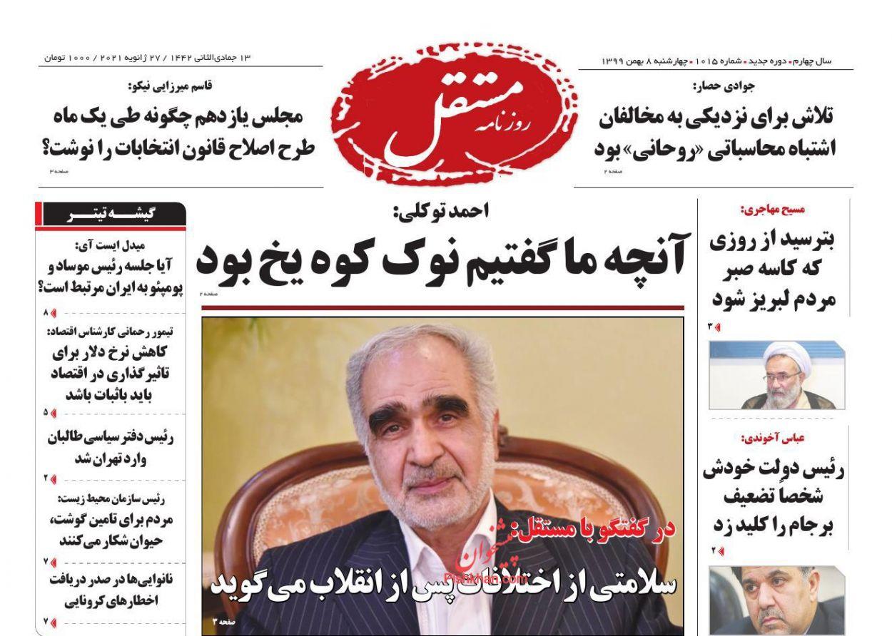 عناوین اخبار روزنامه مستقل در روز چهارشنبه ۸ بهمن