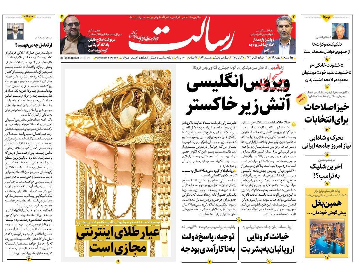 عناوین اخبار روزنامه رسالت در روز چهارشنبه ۸ بهمن