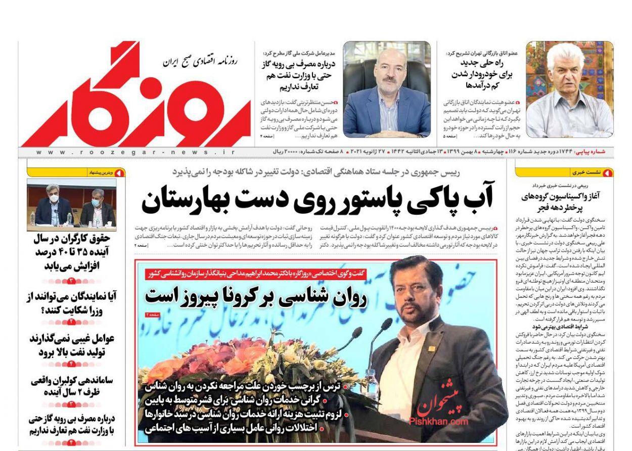 عناوین اخبار روزنامه روزگار در روز چهارشنبه ۸ بهمن