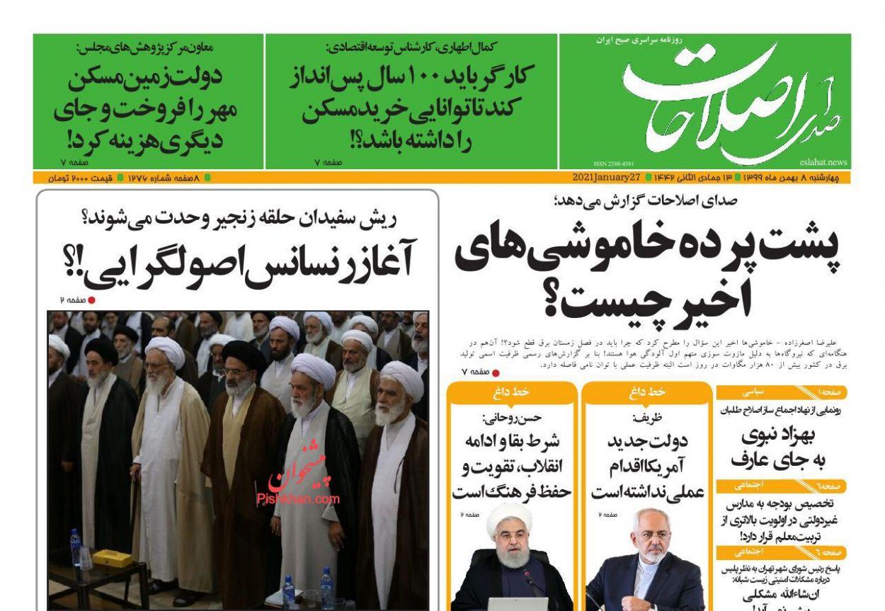 عناوین اخبار روزنامه صدای اصلاحات در روز چهارشنبه ۸ بهمن