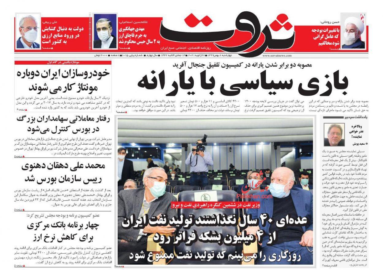 عناوین اخبار روزنامه ثروت در روز چهارشنبه ۸ بهمن