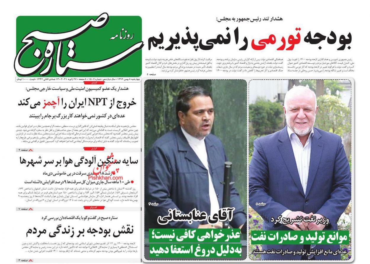 عناوین اخبار روزنامه ستاره صبح در روز چهارشنبه ۸ بهمن