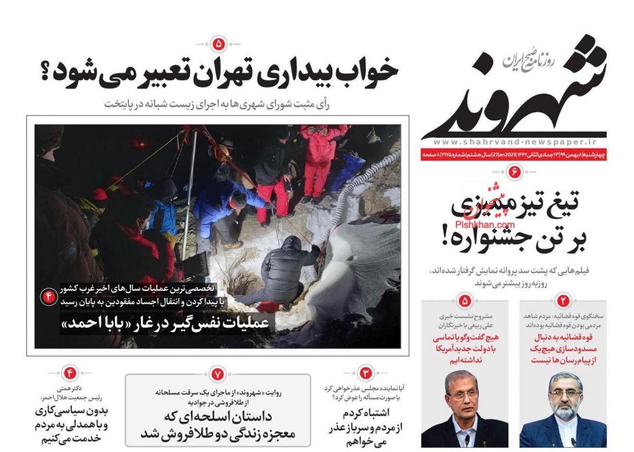عناوین اخبار روزنامه شهروند در روز چهارشنبه ۸ بهمن