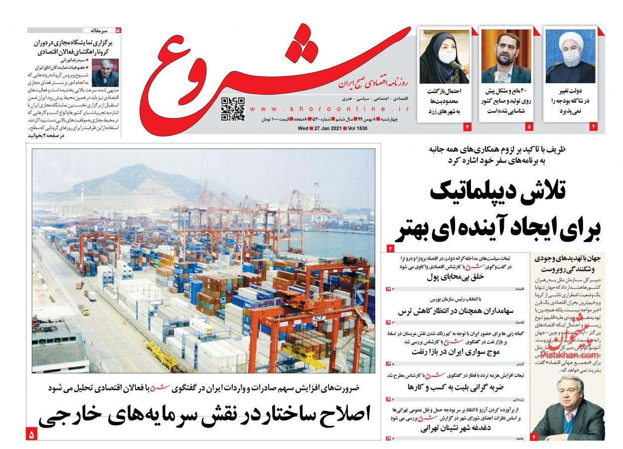 عناوین اخبار روزنامه شروع در روز چهارشنبه ۸ بهمن