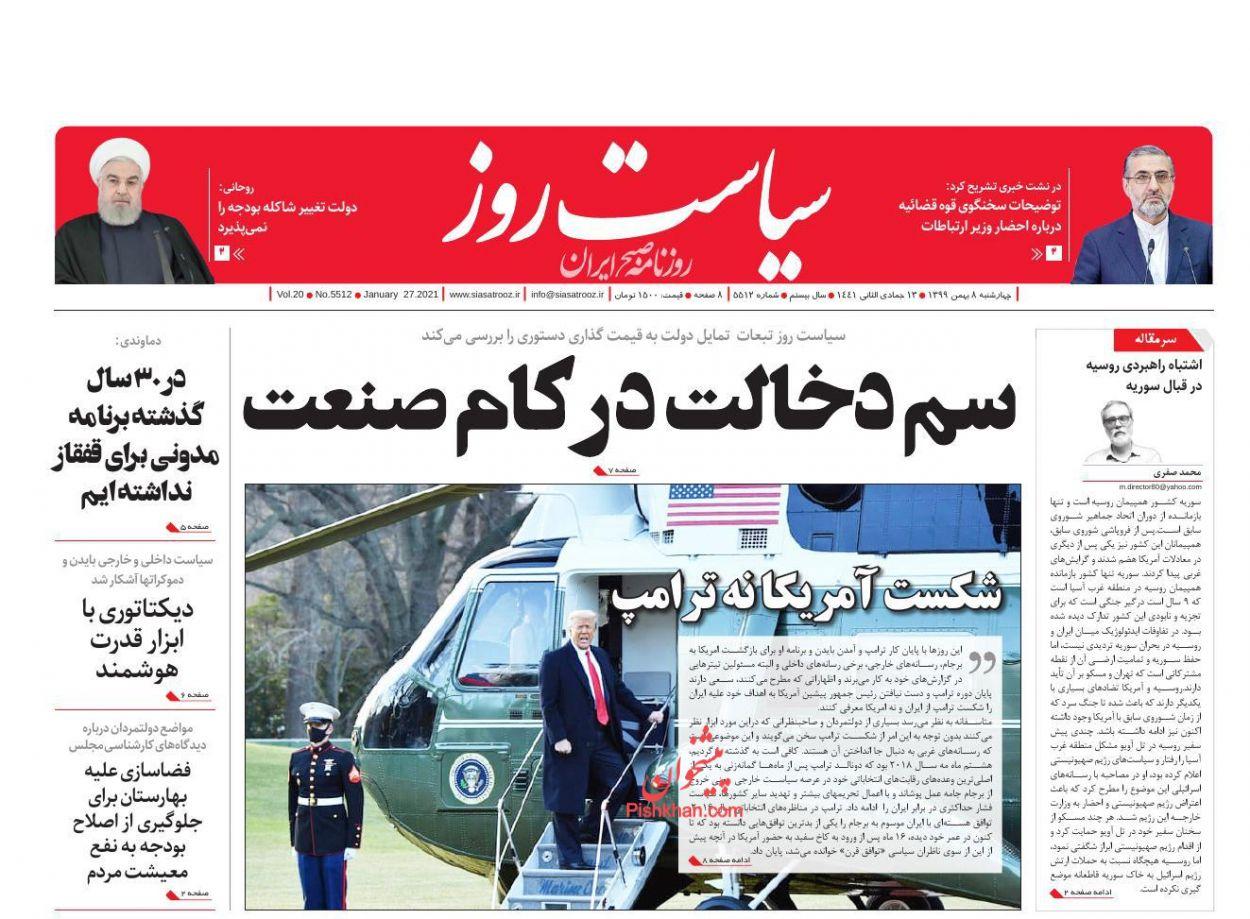 عناوین اخبار روزنامه سیاست روز در روز چهارشنبه ۸ بهمن