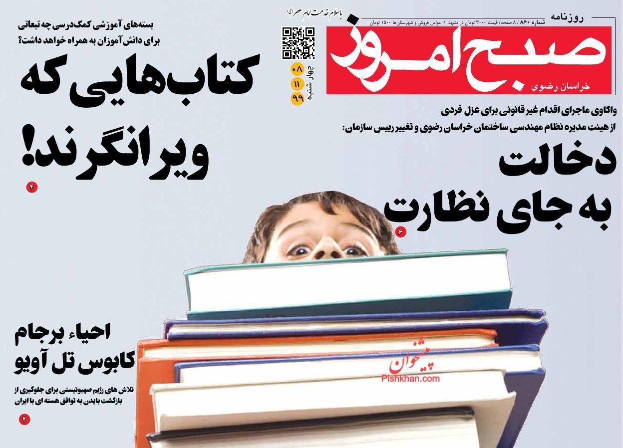 عناوین اخبار روزنامه صبح امروز در روز چهارشنبه ۸ بهمن