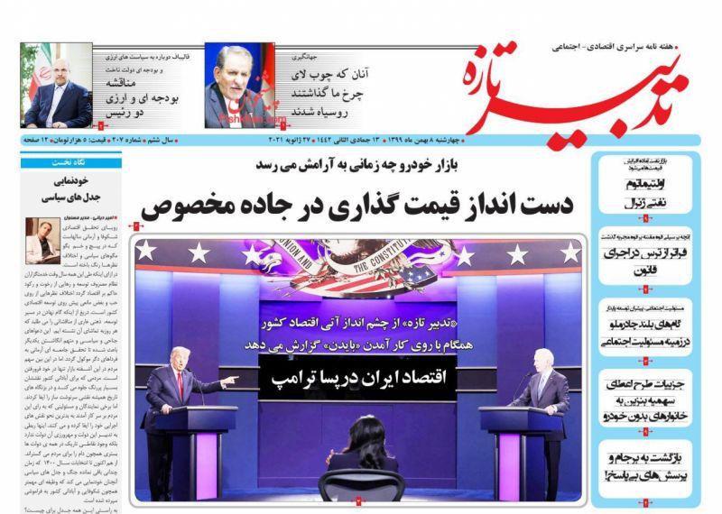 عناوین اخبار روزنامه تدبیر تازه در روز چهارشنبه ۸ بهمن