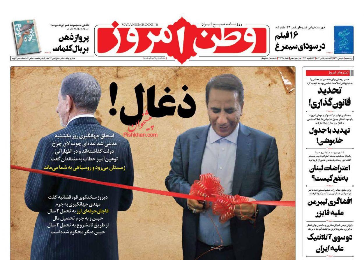عناوین اخبار روزنامه وطن امروز در روز چهارشنبه ۸ بهمن