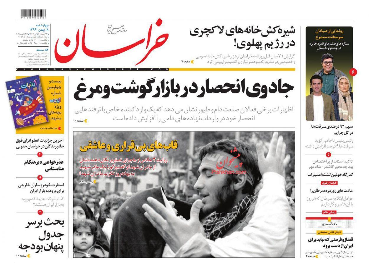 عناوین اخبار روزنامه خراسان در روز چهارشنبه ۸ بهمن