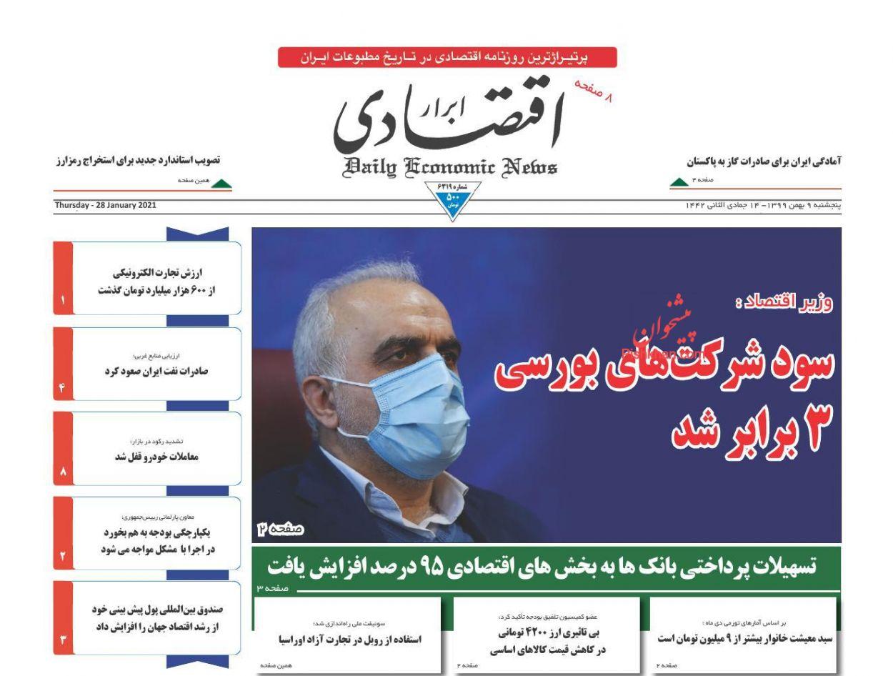 عناوین اخبار روزنامه ابرار اقتصادی در روز پنجشنبه ۹ بهمن