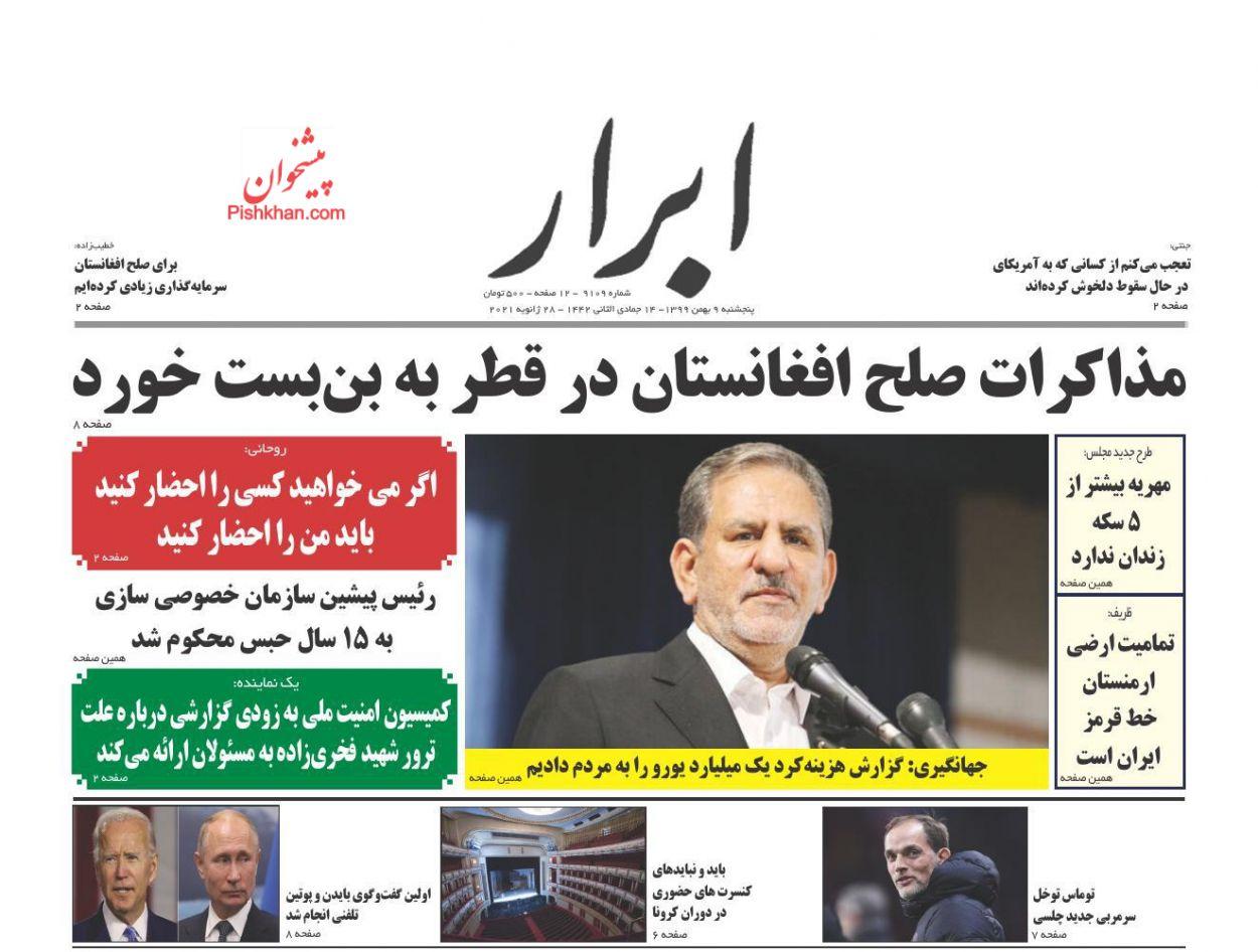 عناوین اخبار روزنامه ابرار در روز پنجشنبه ۹ بهمن
