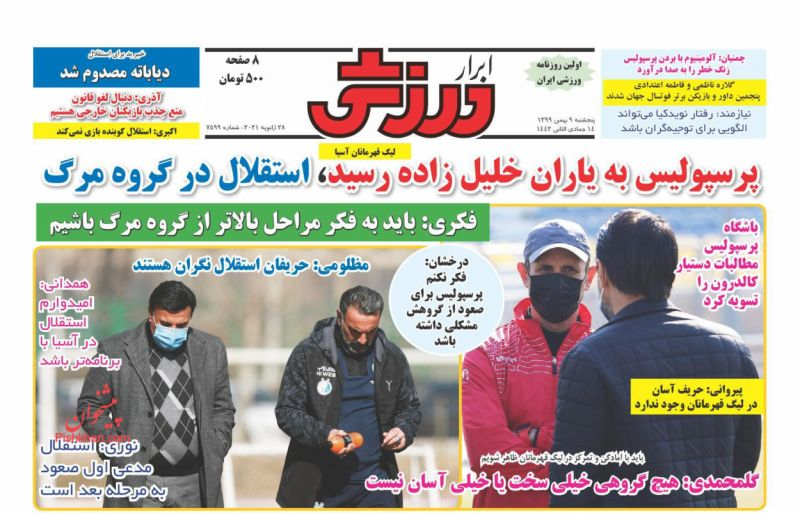 عناوین اخبار روزنامه ابرار ورزشى در روز پنجشنبه ۹ بهمن