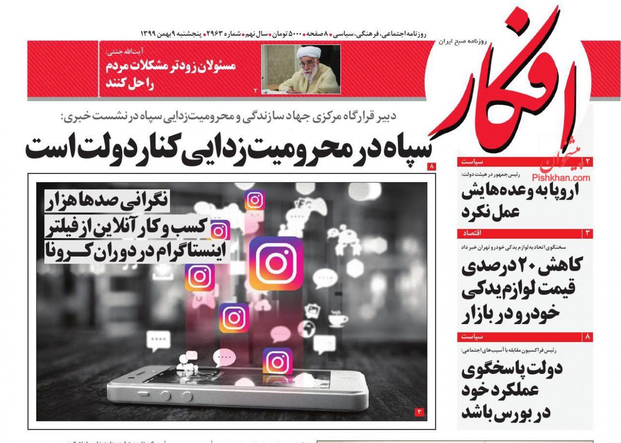 عناوین اخبار روزنامه افکار در روز پنجشنبه ۹ بهمن