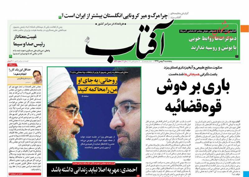 عناوین اخبار روزنامه آفتاب یزد در روز پنجشنبه ۹ بهمن