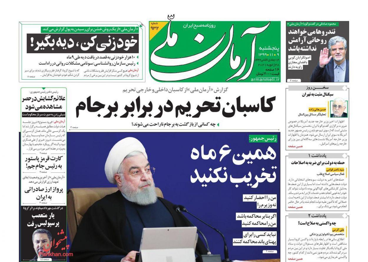 عناوین اخبار روزنامه آرمان ملی در روز پنجشنبه ۹ بهمن