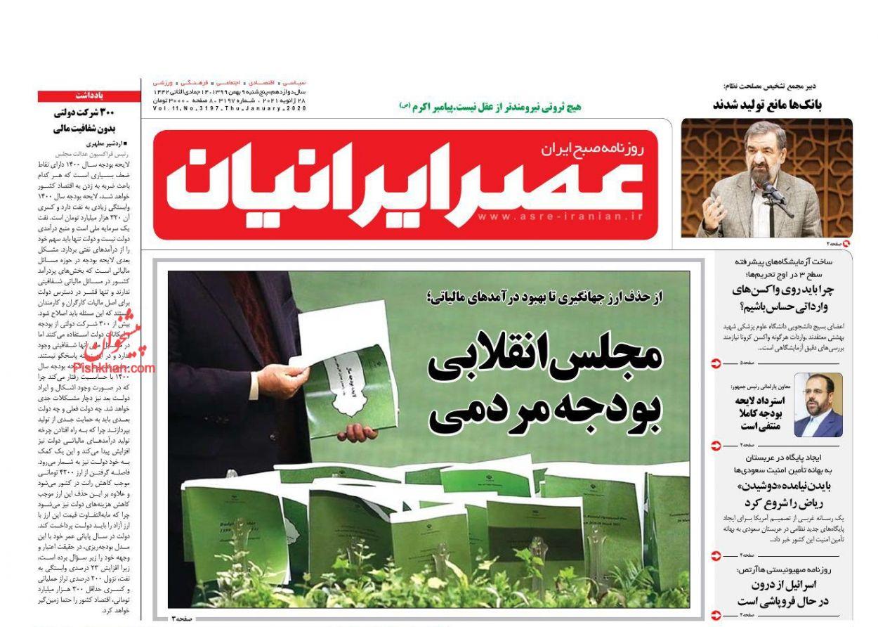 عناوین اخبار روزنامه عصر ایرانیان در روز پنجشنبه ۹ بهمن