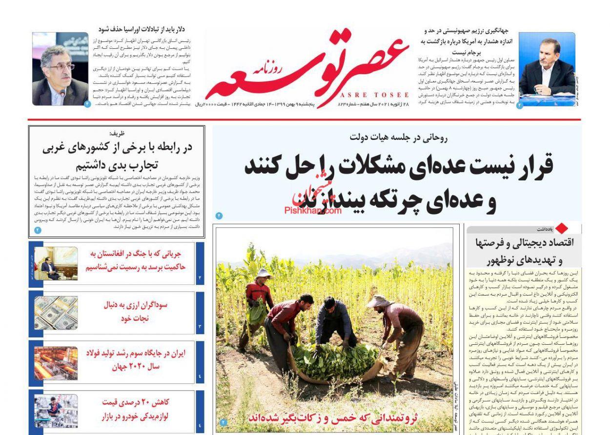 عناوین اخبار روزنامه عصر توسعه در روز پنجشنبه ۹ بهمن