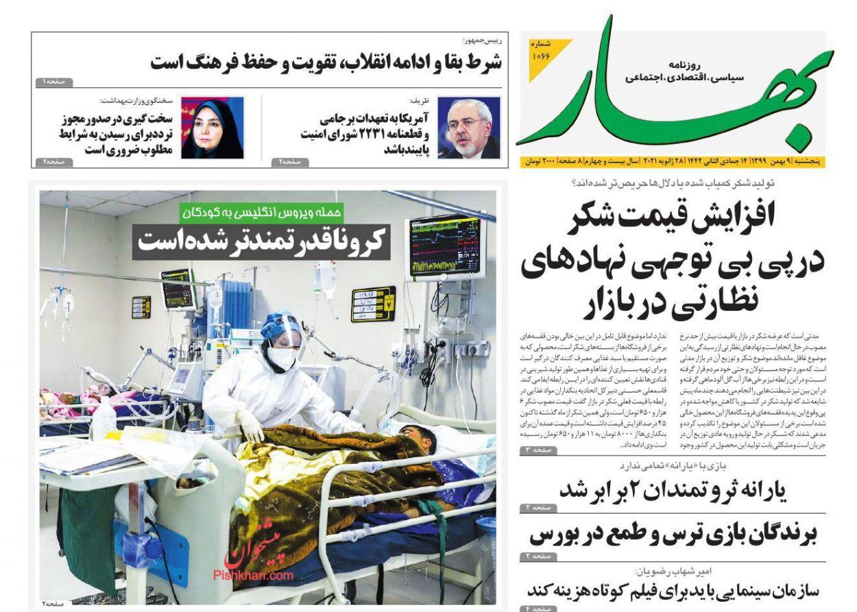 عناوین اخبار روزنامه بهار در روز پنجشنبه ۹ بهمن