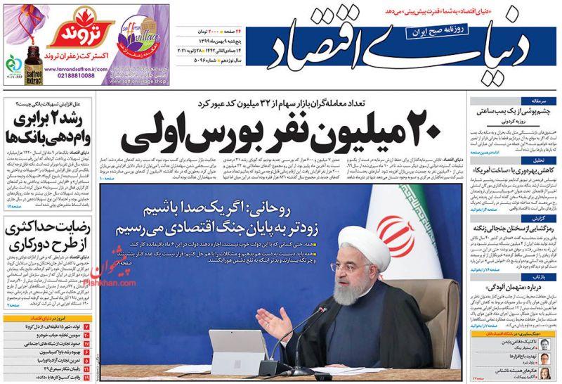 عناوین اخبار روزنامه دنیای اقتصاد در روز پنجشنبه ۹ بهمن