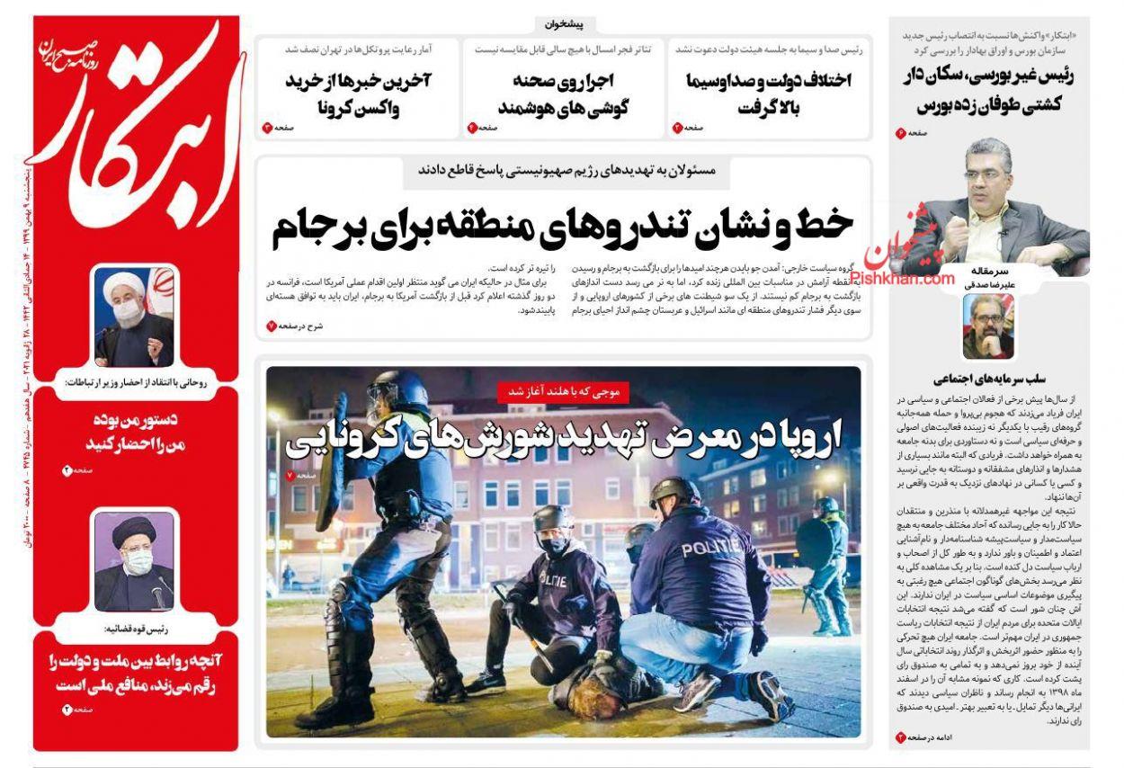عناوین اخبار روزنامه ابتکار در روز پنجشنبه ۹ بهمن