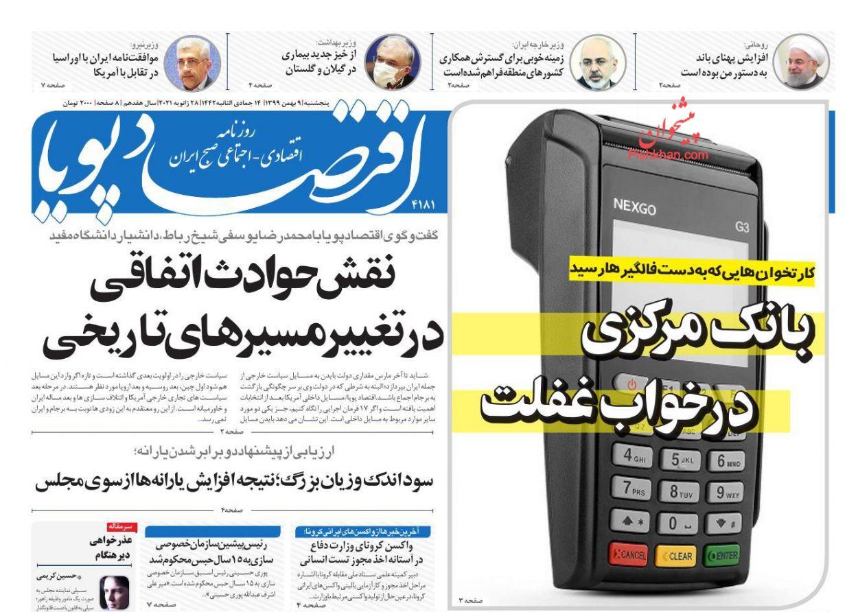 عناوین اخبار روزنامه اقتصاد پویا در روز پنجشنبه ۹ بهمن