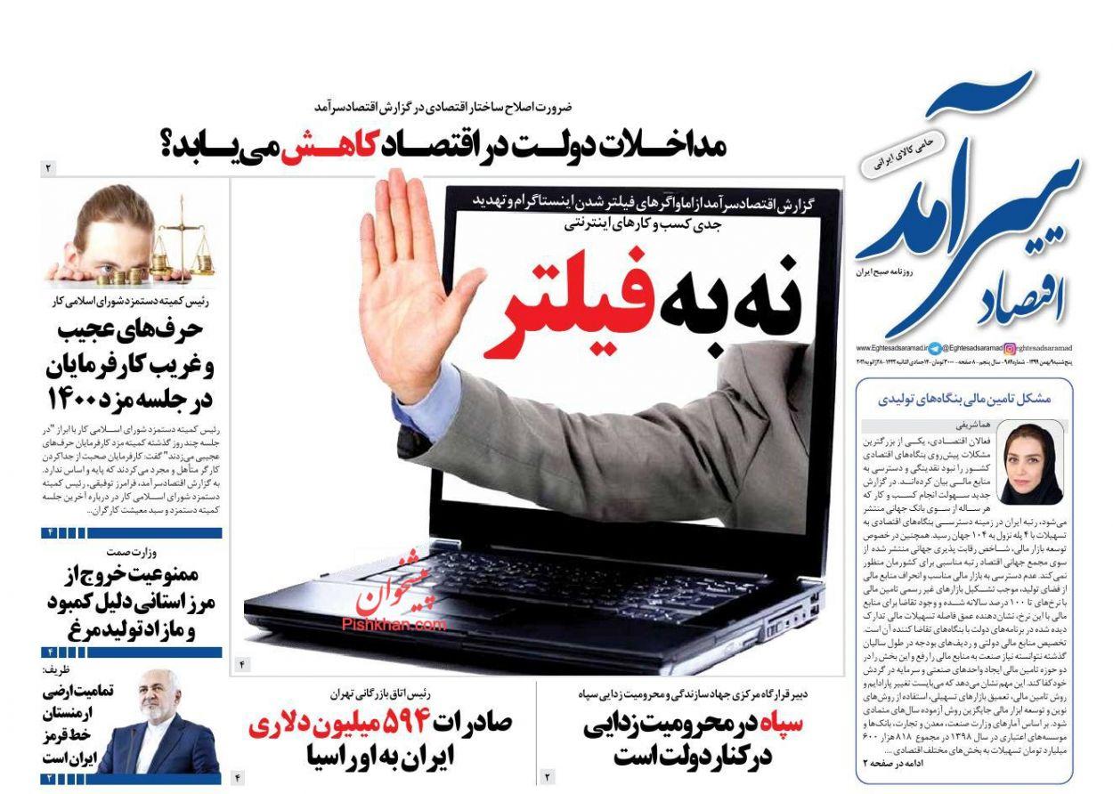 عناوین اخبار روزنامه اقتصاد سرآمد در روز پنجشنبه ۹ بهمن