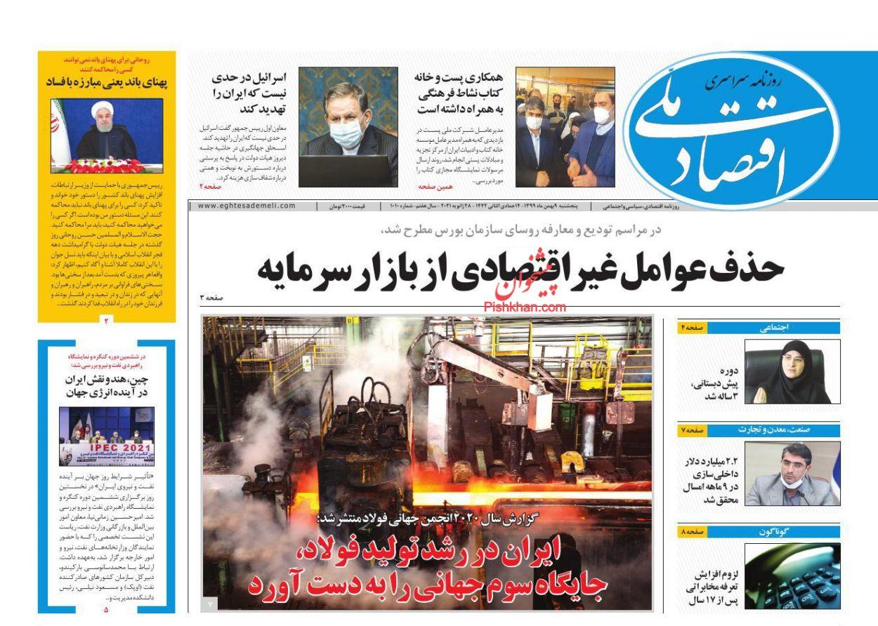عناوین اخبار روزنامه اقتصاد ملی در روز پنجشنبه ۹ بهمن