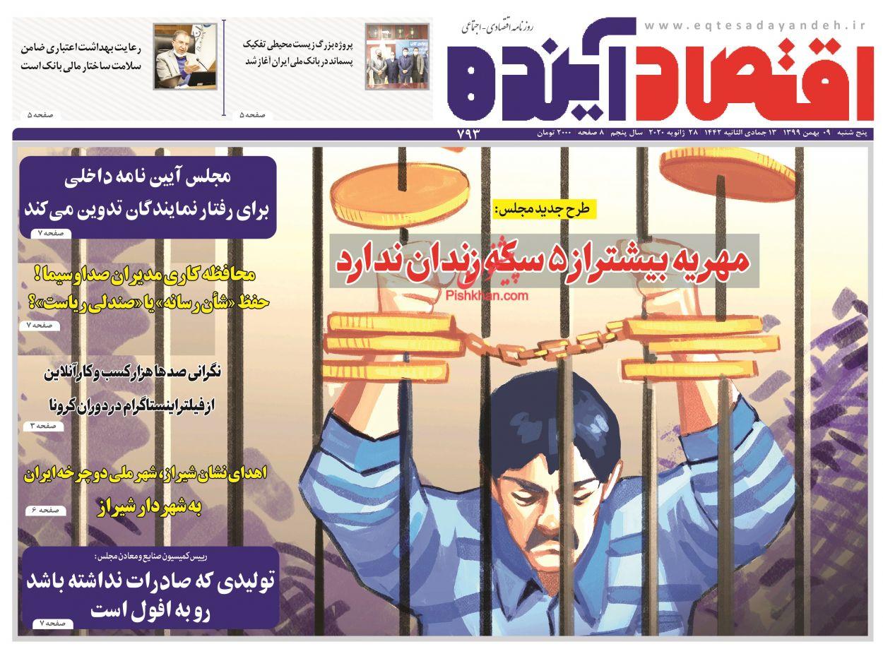 عناوین اخبار روزنامه اقتصاد آینده در روز پنجشنبه ۹ بهمن