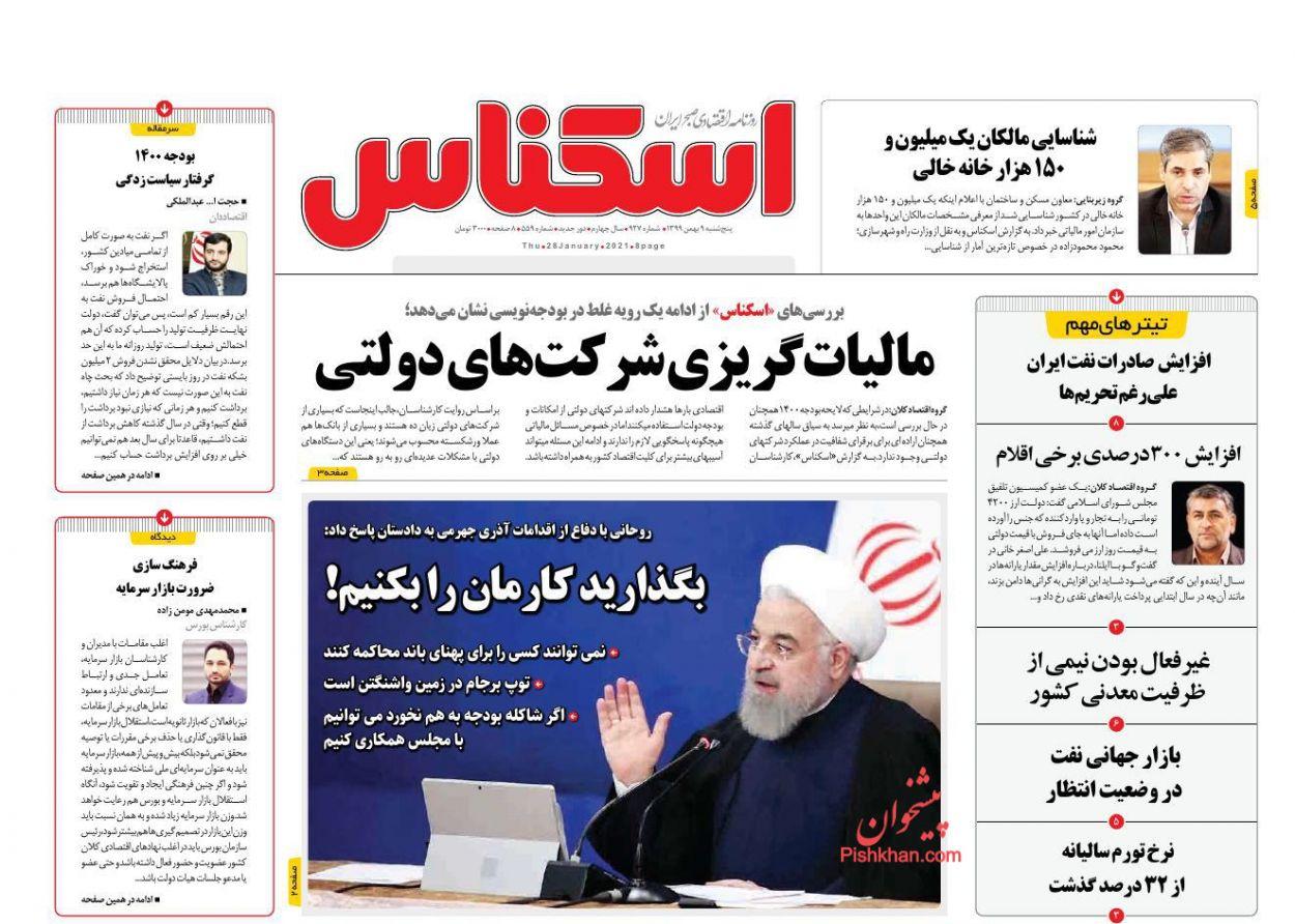 عناوین اخبار روزنامه اسکناس در روز پنجشنبه ۹ بهمن
