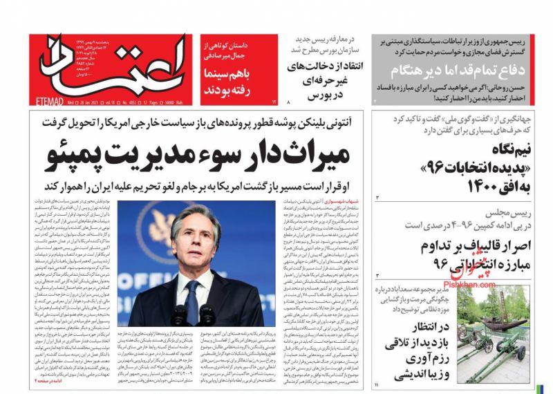 عناوین اخبار روزنامه اعتماد در روز پنجشنبه ۹ بهمن