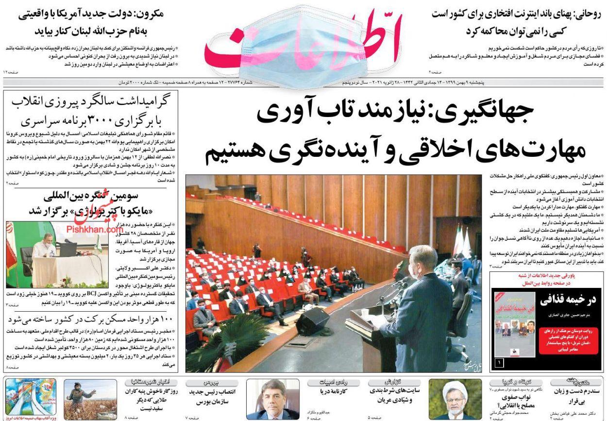 عناوین اخبار روزنامه اطلاعات در روز پنجشنبه ۹ بهمن