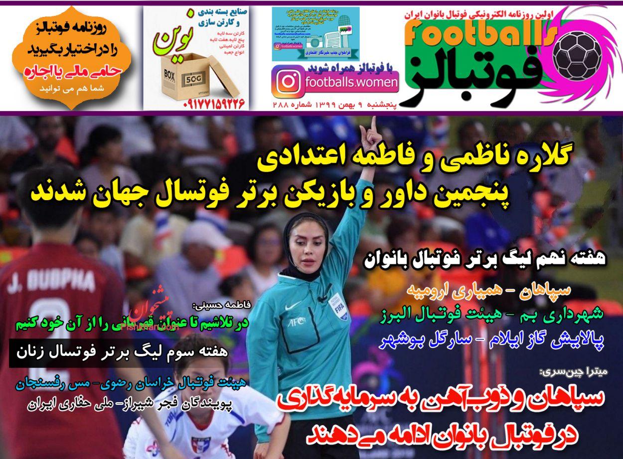 عناوین اخبار روزنامه فوتبالز در روز پنجشنبه ۹ بهمن