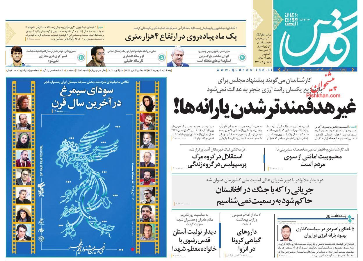 عناوین اخبار روزنامه قدس در روز پنجشنبه ۹ بهمن