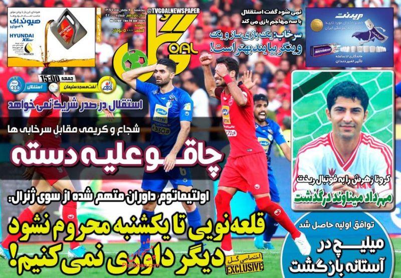 عناوین اخبار روزنامه گل در روز پنجشنبه ۹ بهمن