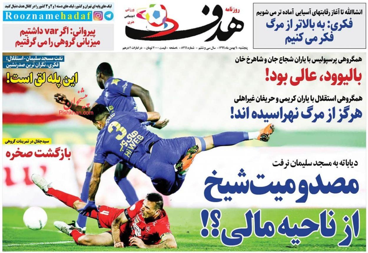 عناوین اخبار روزنامه هدف در روز پنجشنبه ۹ بهمن