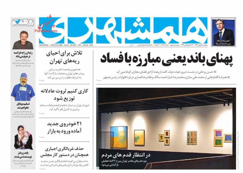عناوین اخبار روزنامه همشهری در روز پنجشنبه ۹ بهمن