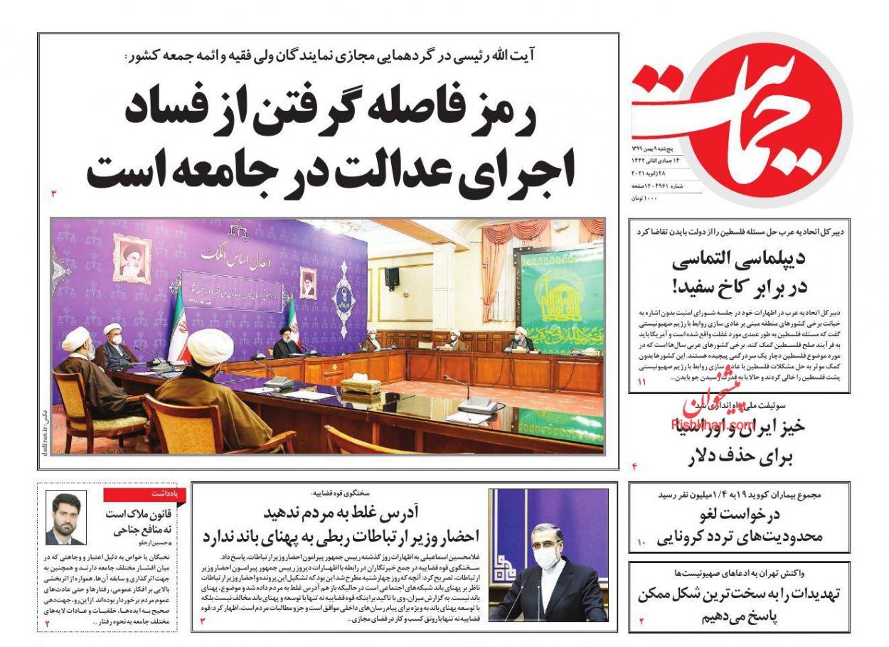 عناوین اخبار روزنامه حمایت در روز پنجشنبه ۹ بهمن
