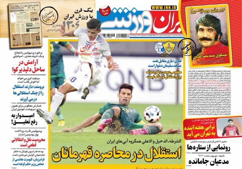 عناوین اخبار روزنامه ایران ورزشی در روز پنجشنبه ۹ بهمن
