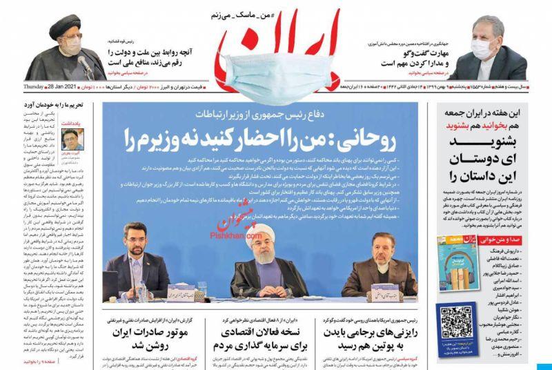 عناوین اخبار روزنامه ایران در روز پنجشنبه ۹ بهمن
