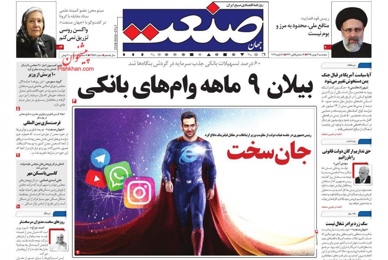 عناوین اخبار روزنامه جهان صنعت در روز پنجشنبه ۹ بهمن