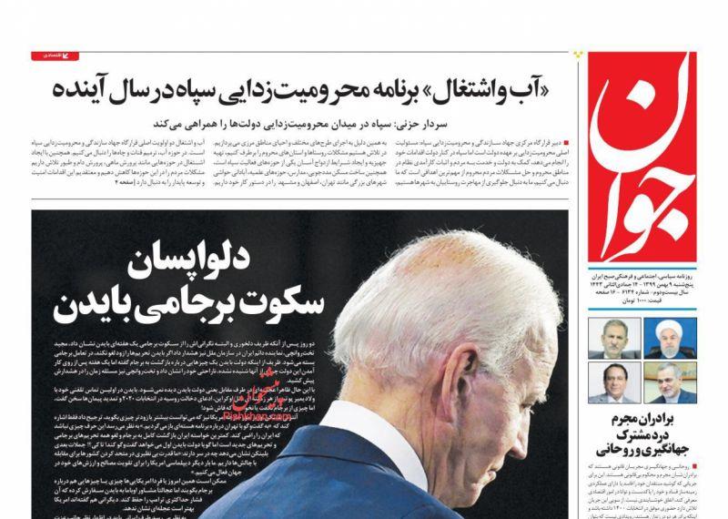 عناوین اخبار روزنامه جوان در روز پنجشنبه ۹ بهمن