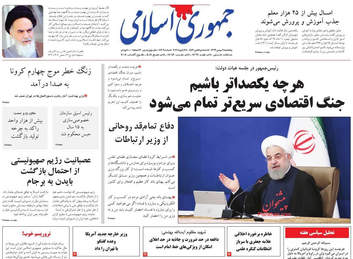 عناوین اخبار روزنامه جمهوری اسلامی در روز پنجشنبه ۹ بهمن