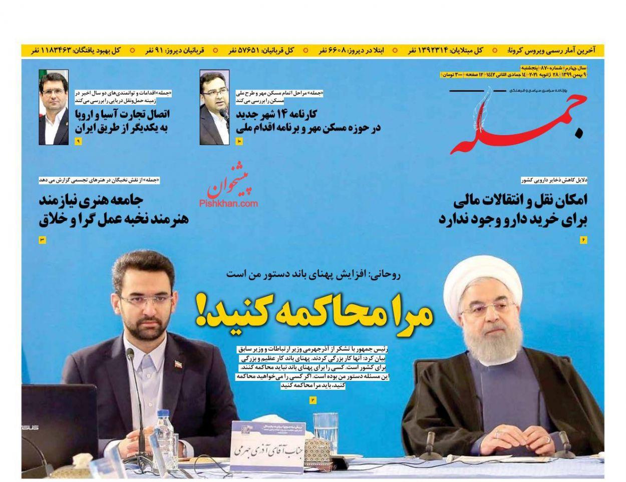 عناوین اخبار روزنامه جمله در روز پنجشنبه ۹ بهمن