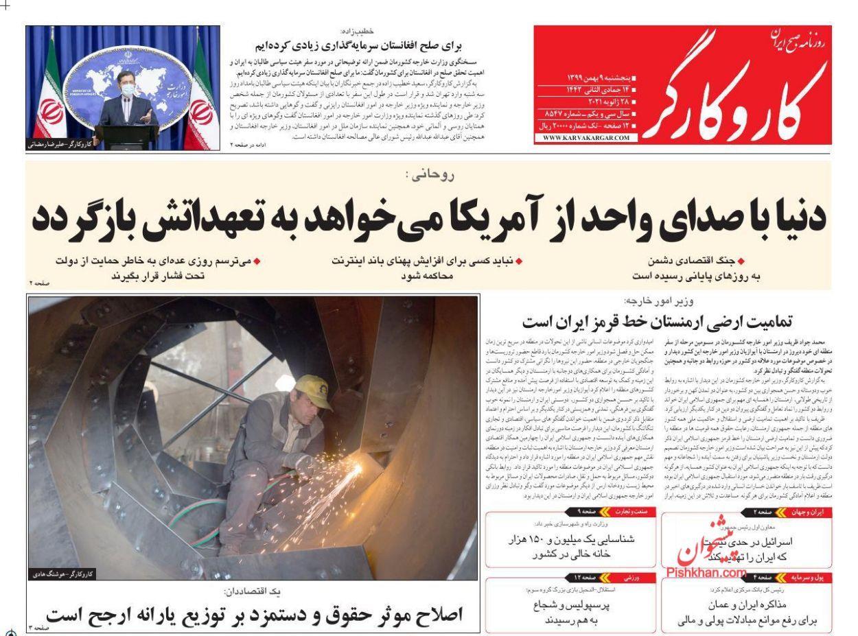 عناوین اخبار روزنامه کار و کارگر در روز پنجشنبه ۹ بهمن